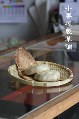 小妻屋製菓舗