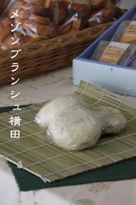 メゾンフランシュ横田