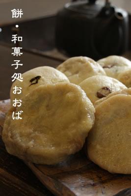 餅・和菓子処おおば