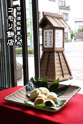 信州須坂餅菓子処コモリ餅店